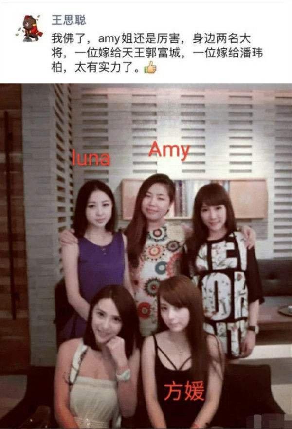 王思聪还讽方媛与Luna是「Amy姐身边两名大将」。(取材自微博)