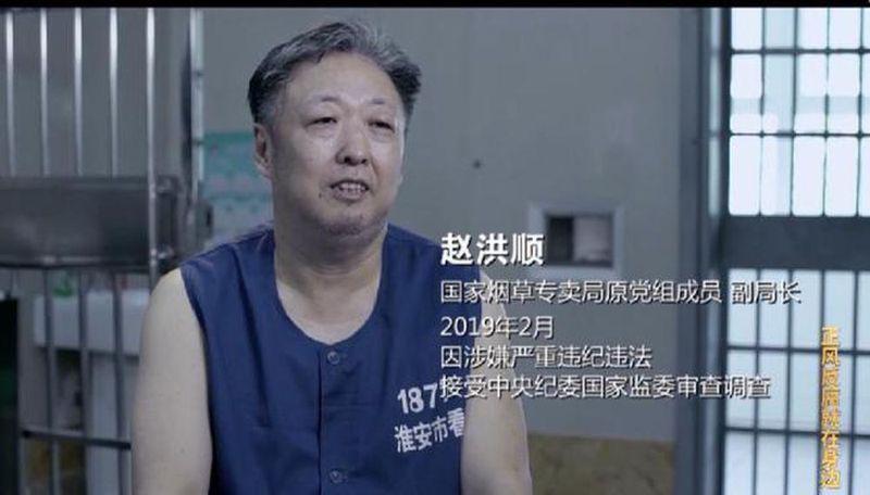 赵洪顺收受了2900多瓶茅台,为存这些茅台还借用了下属和私营企业主三处住房。(视...