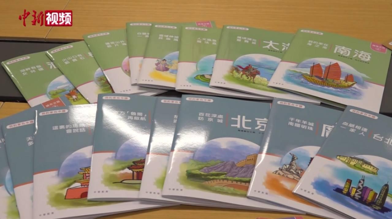 國情讀本「我的家在中國」將派發給香港中小學| 港澳大小事| 中國| 世界新聞網