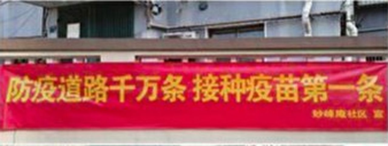 没接种疫苗的人会吃亏」…中国官员催打疫苗奇葩标语登热搜| 神州生活圈| 中国| 世界新闻网