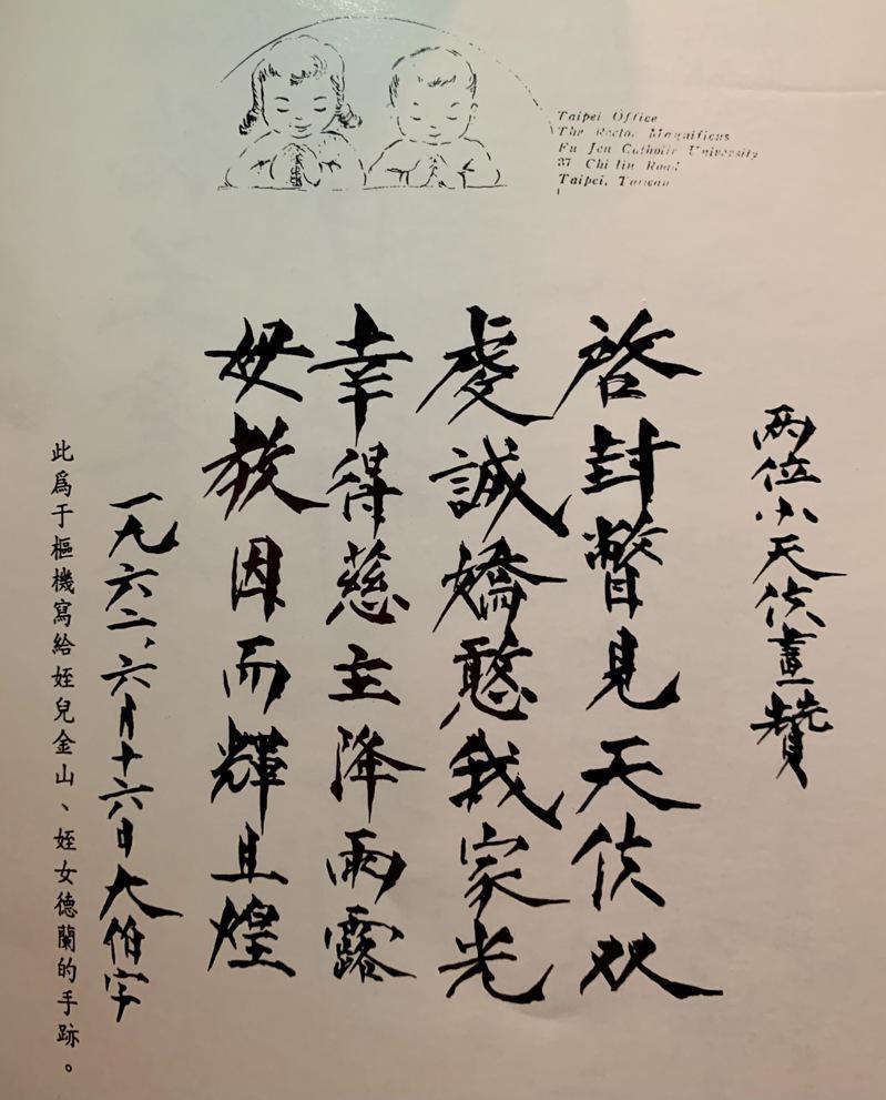 于斌樞機寫給侄子于金山和姪女于德蘭的手跡。(記者劉大琪翻攝自夏麗蓮、于德蘭合編的...