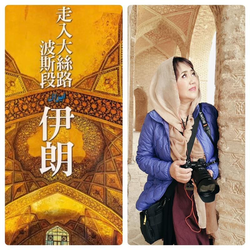 旅遊達人和攝影高手李嘉音為大家介紹文明古國伊朗。(螢幕截圖)