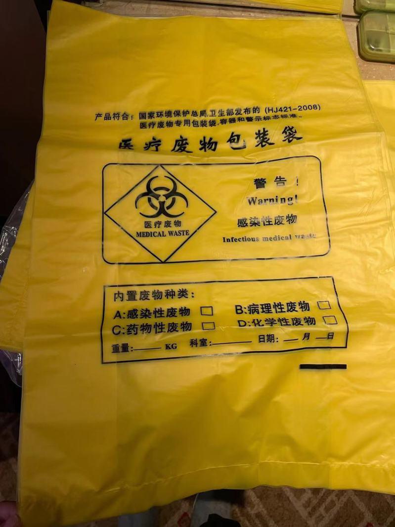 酒店房間的垃圾袋上寫著「醫療廢物包裝袋、警告、感染性廢物」等字。(莫小貝提供)