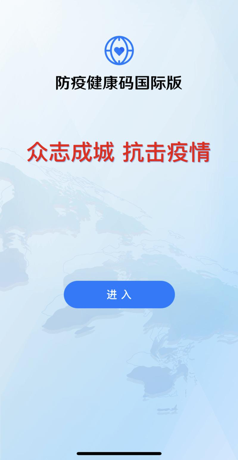 微信小程序「防疫健康碼國際版」(莫小貝提供)