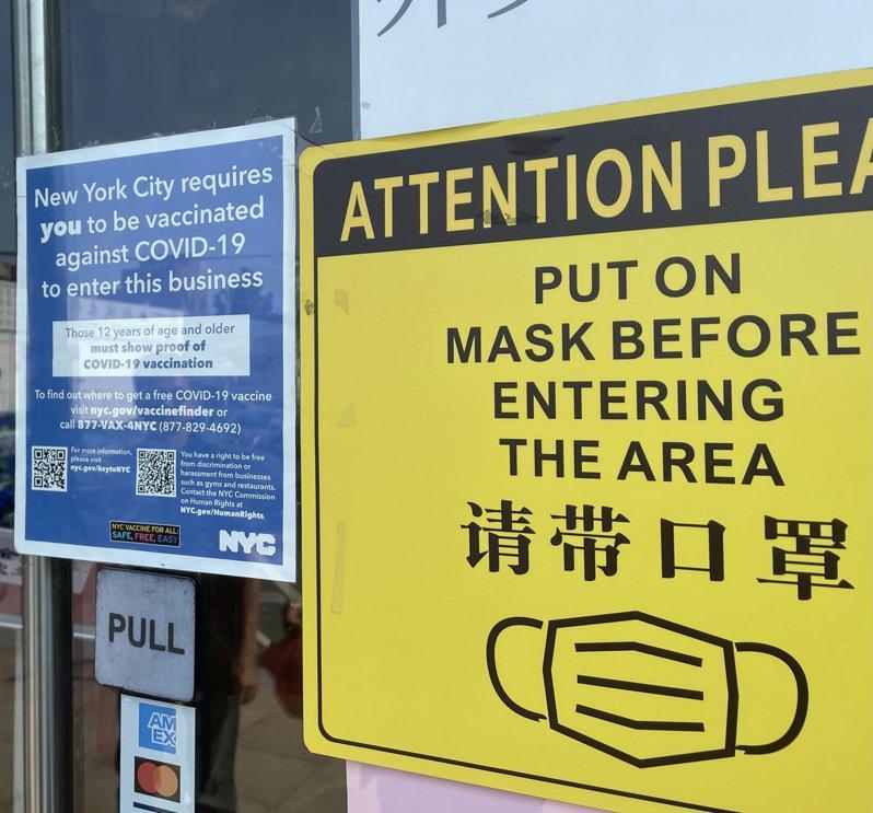 纽约市近日检查餐馆出示疫苗证情况,有14家严重违规罚千元,另有近7000家遭警告。(本报档案照,记者黄伊奕�u摄影)
