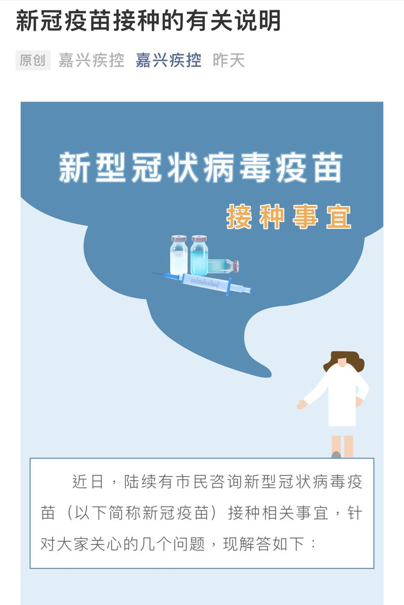 浙江省嘉兴市疾病预防控制中心已于15日发布「新冠疫苗接种的有关说明」。(截图自微...