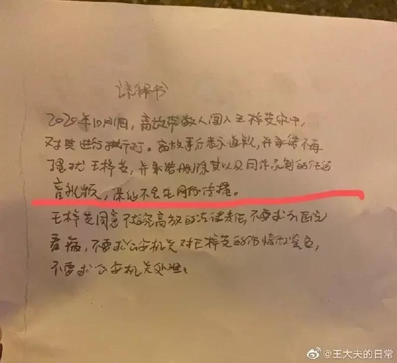 王梓芠上传谅解书,以证明自己清白。(取材自微博)