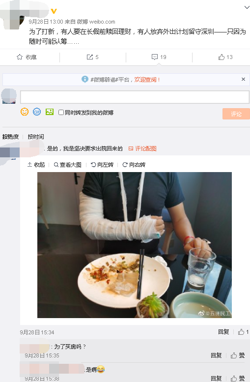 微博评论区一网民晒出自己手臂打上石膏的图,他自称坚决要求出院就是为了买房。(取材...