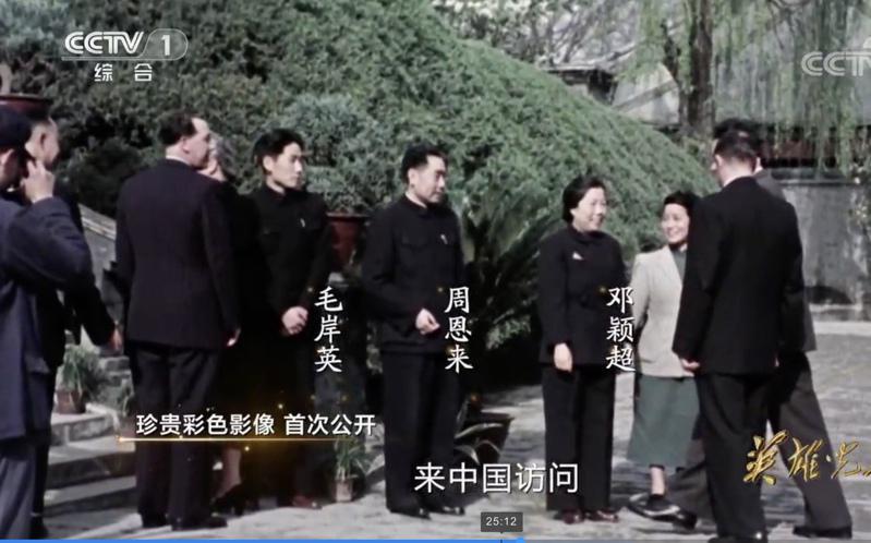 央视22日公布一段1949年10月1日中共建政时,毛泽东长子毛岸英陪同周恩来夫妇...