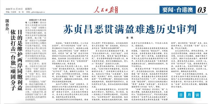 人民日报海外版19日发文,点名批判台行政院长苏贞昌是祸害两岸关系的罪魁祸首。(截图自人民日报海外版)
