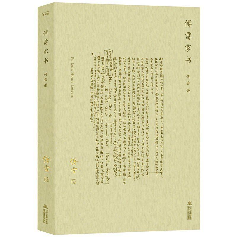 """傅聪父文革时自缢 写给儿的""""家书"""" 成中国父母圣经"""