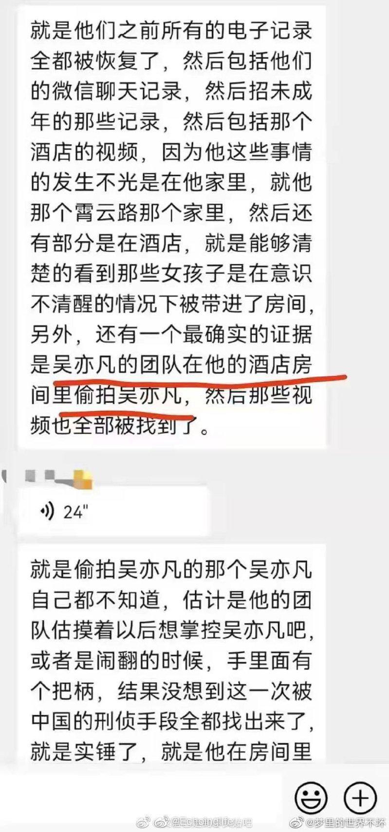 網友爆料吳亦凡被團隊錄下犯罪證據。(取材自微博)