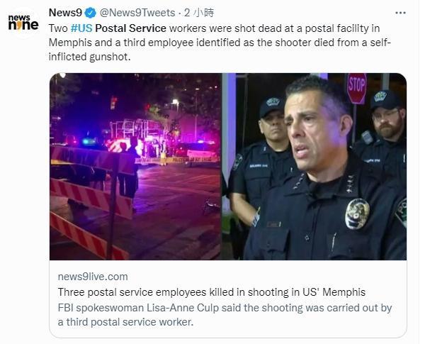美國田納西州一間郵局今天發生槍擊案。(取材自推特)